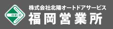 株式会社北陽オートドアサービス福岡営業所