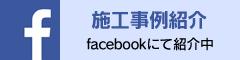 施工事例紹介 facebookにて紹介中