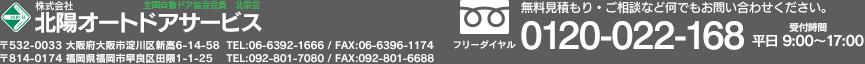 株式会社北陽オートドアサービス
