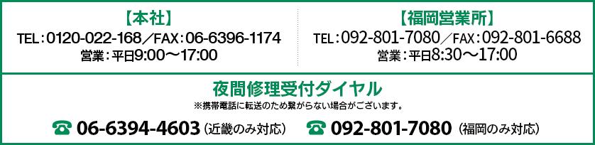 【通常ご連絡先】夜間修理受付ダイヤル
